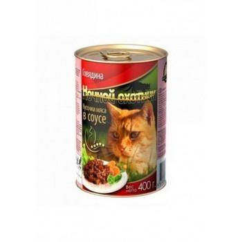 Ночной охотник кон. для кошек Говядина кусочки в соусе 415 гр