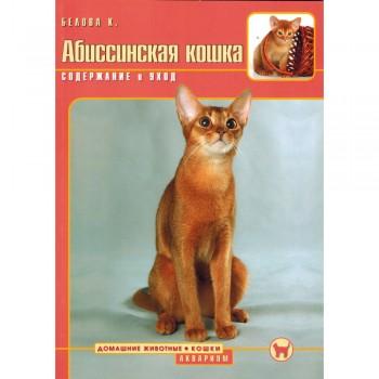 Абиссинская кошка. Содержание и уход (цвет) / Белова К.А.