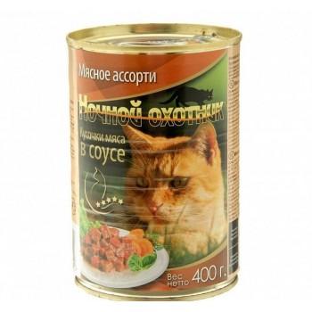 Ночной охотник кон. для кошек Мясное ассорти кусочки в соусе 400 гр