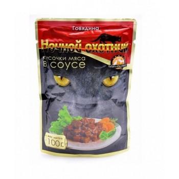 Ночной охотник кон. для кошек Говядина кусочки в соусе 100 гр