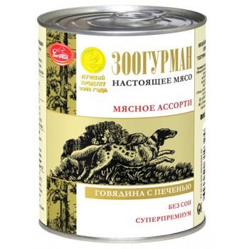 Зоогурман кон.д/собак Настоящее мясо Говядина/печень 750гр (0720)