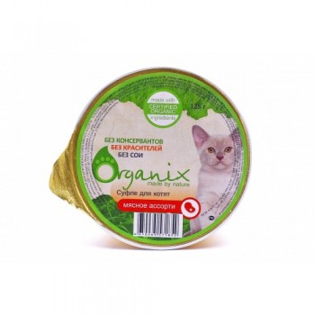 Organix / Органикс Суфле для котят мясное ассорти, 125 гр