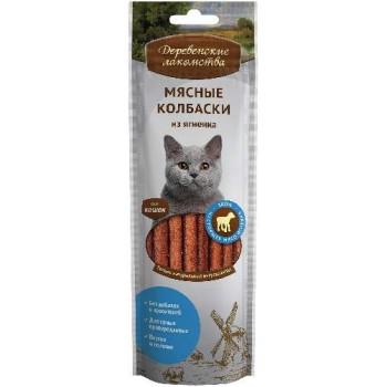 Деревенские лакомства для кошек мясные колбаски из ягненка, 45 гр