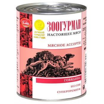 Зоогурман Мясное кон.д/собак Говядина 350гр (3301)