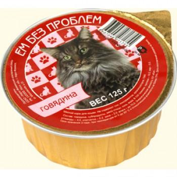 ЕМ БЕЗ ПРОБЛЕМ Говядина для кошек 125 г ламистер