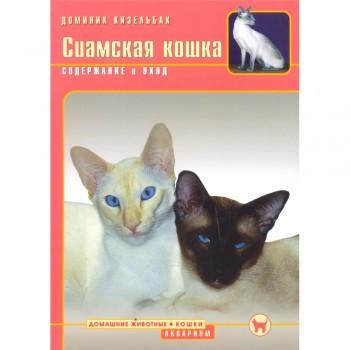 Сиамская кошка. Содержание и уход (Кизельбах Д.)