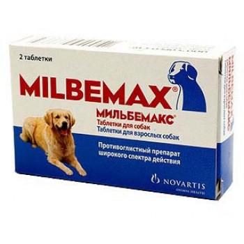Мильбемакс (Еланко) антигельминтик для крупных собак 2 таб.