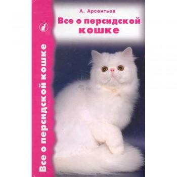 Все о персидской кошке (сост. Арсентьев А.)