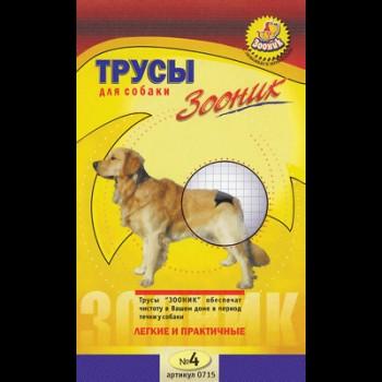Зооник 715 Трусы гигиенические д/собак №4