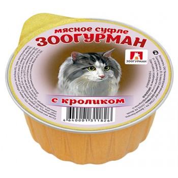 Зоогурман кон.д/кошек Мясное Суфле с кроликом 100гр (1826)