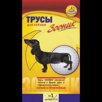 Зооник 711 Трусы гигиенические д/собак №1
