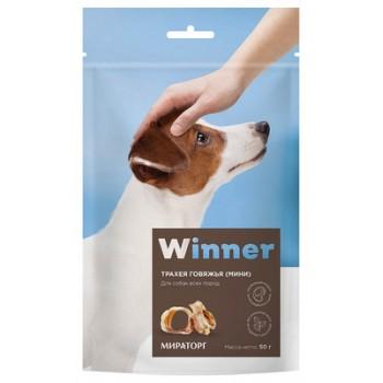 Winner Лакомство сушеное для собак . Трахея говяжья (мини). 50 гр