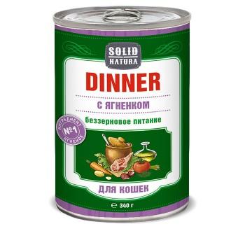 Solid Natura Dinner / Солид Натур Диннер Ягненок влажный корм для кошек жестяная банка 0,34 кг