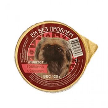 ЕМ БЕЗ ПРОБЛЕМ Говядина с барашком для собак 125 г ламистер