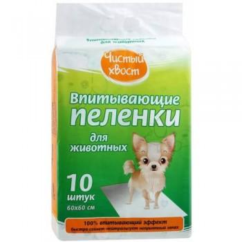 Чистый хвост впитывающие пеленки для животных 10шт 60х60см