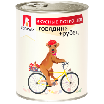 Зоогурман кон.д/собак Вкусные потрошки Говядина/рубец 750гр (2700)