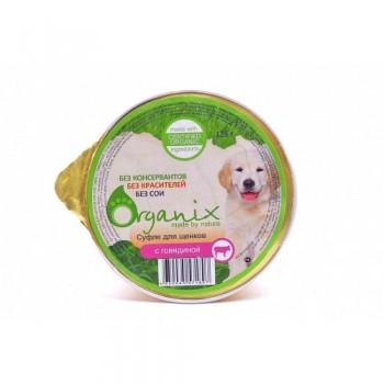 Organix / Органикс Мясное суфле для щенков с говядиной, 125 гр