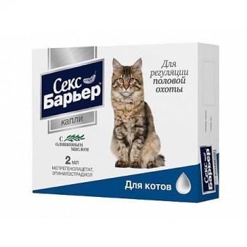 Секс-Барьер - контрацептив д/котов (мужской) жидкий 2мл