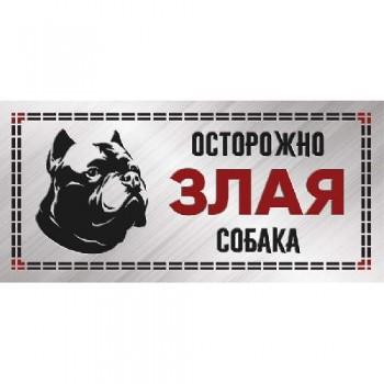 "Gamma / Гамма Табличка ""Злая собака"", силуэт, питбуль, 250*114мм"