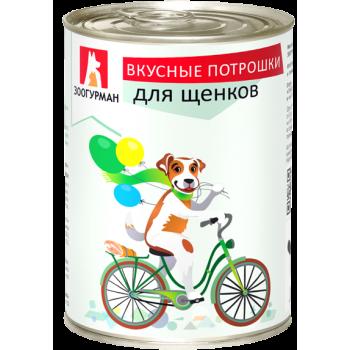 Зоогурман кон.д/щенков Вкусные потрошки 350гр (2342)