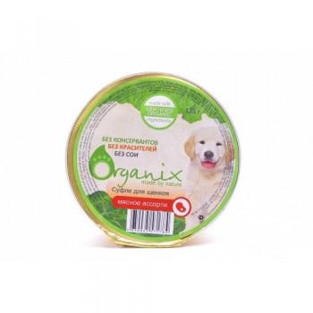 Organix / Органикс Суфле для щенков мясное ассорти, 125 гр