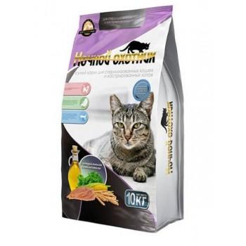 Ночной охотник сухой корм ПРЕМИУМ для стерилизованных кошек и кастрированных котов 10кг