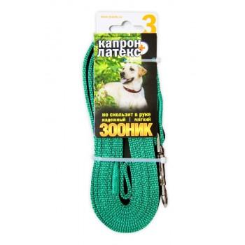 ЗООНИК Поводок капроновый с двойной латексной нитью 3м* 20мм, Зеленый