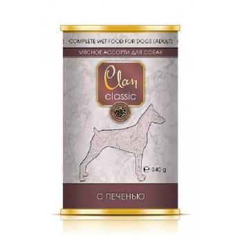 Clan / Клан CLASSIC конс. для собак, Мясное ассорти с печенью, 0,34 кг