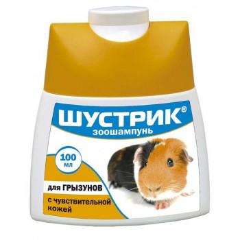 АВЗ ШУСТРИК шампунь для грызунов с чувствительной кожей, 100 мл