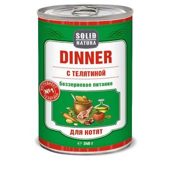 Solid Natura Dinner / Солид Натур Диннер Телятина влажный корм для котят жестяная банка 0,34 кг