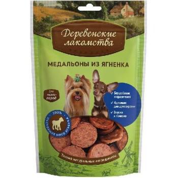 Деревенские лакомства для мини-пород Медальоны из ягненка, 55 гр