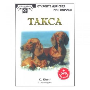 Такса (Книга+DVD диск) /Юинг С.