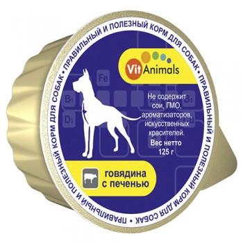VitAnimals / ВитЭнималс консервы д/собак Говядина с печенью 125гр