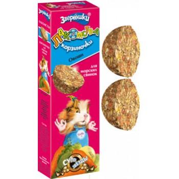 `Зверюшки` - корзиночки 2 шт. для морских свинок овощи (1х25) 681 (Зоомир)