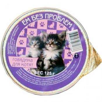 ЕМ БЕЗ ПРОБЛЕМ Говядина для котят 125 г ламистер