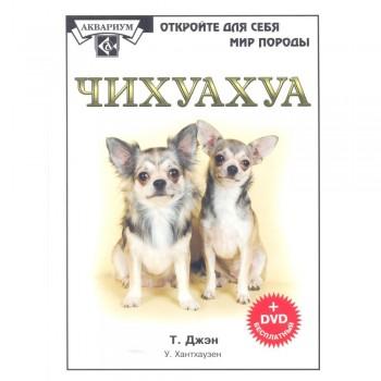 Чихуахуа (Книга+DVD диск) / Джэн Т.
