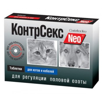 КонтрСекс Neo д/котов и кобелей для регуляции половой охоты 10таб