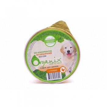 Organix / Органикс Мясное суфле для щенков с птицей, 125 гр