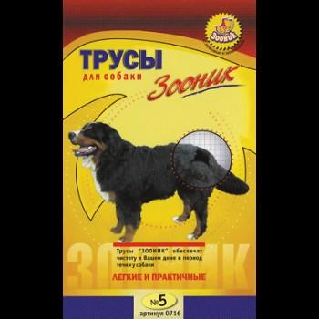 Зооник 716 Трусы гигиенические д/собак №5