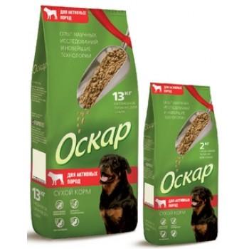 Оскар сух.корм д/собак Активных пород 13 кг