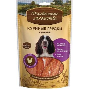 Деревенские лакомства для взр/собак Куриные грудки сушеные, 90 гр