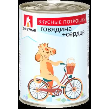 Зоогурман кон.д/собак Вкусные потрошки Говядина/Сердце 350гр (2328)
