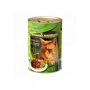 Ночной охотник кон. для кошек Телятина индейка кусочки в соусе 415 гр