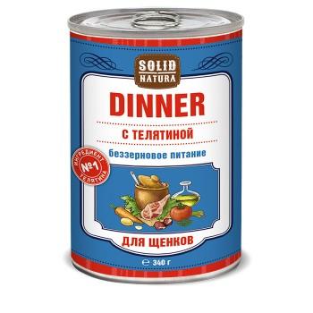 Solid Natura Dinner / Солид Натур Диннер Телятина влажный корм для щенков жестяная банка 0,34 кг