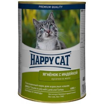 Happy Cat / Хэппи Кэт Консервы ж/б кусочки в желе /ягненок, индейка/ - 0,4 кг