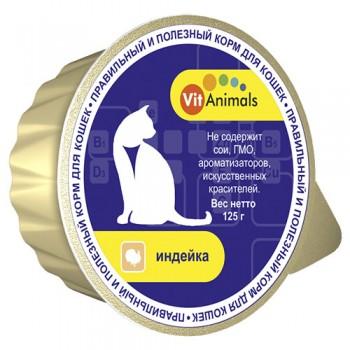 VitAnimals / ВитЭнималс консервы д/кошек Индейка 125 гр