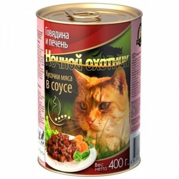 Ночной охотник кон. для кошек Говядина и печень кусочки в соусе 415 гр