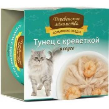 Деревенские лакомства «Тунец с креветкой в соусе», 80 гр