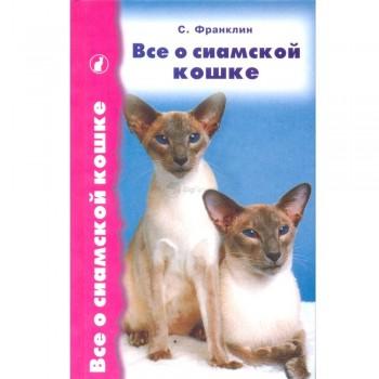 Все о сиамской кошке (Франклин С.)