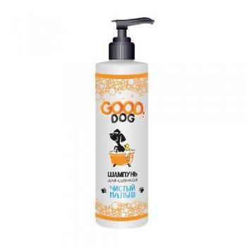 Good Dog шампунь для ЩЕНКОВ (Чистый малыш), 250 мл